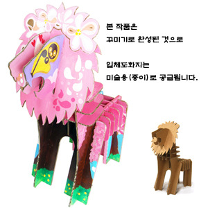 [대형공작소12] Paper chair lion_2014