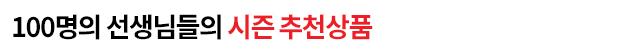 100명의선생님시즌추천상품