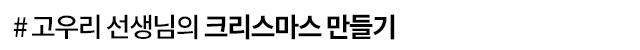 국효정선생님의 감동듬뿍